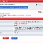 eBookJapanで電子書籍を購入してみた<カラー版ToLOVEるダークネス>