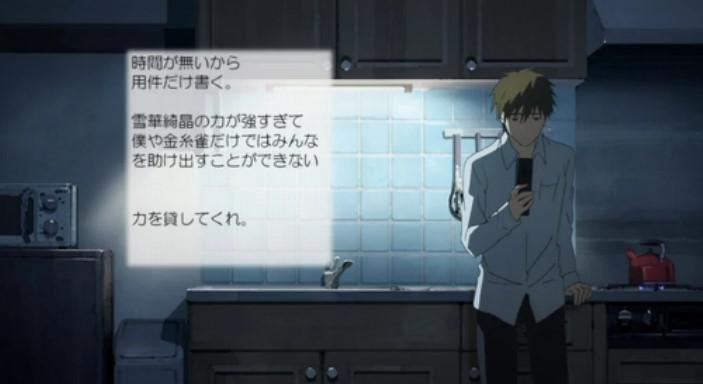 助けを求める桜田ジュン