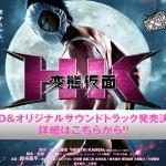 ニューヨーク・アジア映画祭「観客賞」を受賞した変態仮面、アメリカでも大絶賛!!