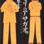 <きらきらひかる>漫画家・郷田マモラ先生が傷害・暴行・強制わいせつ罪で懲役三年!!