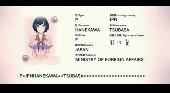羽川翼のパスポート