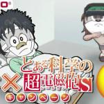 <あらぶる上条さん>ナムコ×とある科学の超電磁砲Sキャンペーン PV第3弾!!
