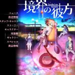 10月の京アニの新作『境界の彼方』!!