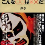第42回日本漫画家協会賞特別賞した鉄拳の「約束」がまたまた感動モノ!!