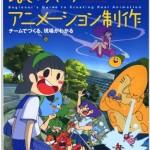 アプリックスがアニメ制作期間を3分の1に、費用が一億円ほどで済む!
