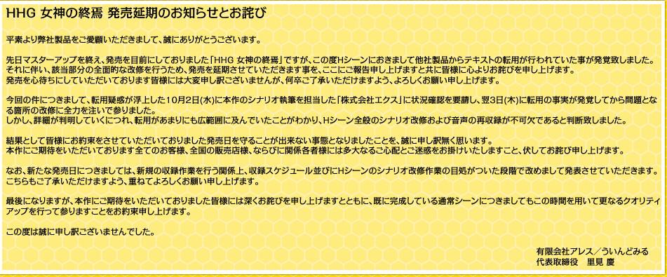 HHG女神の終焉の発売延期