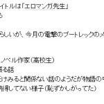 <俺妹>伏見つかさ先生の次回作のタイトルは「エロマンガ先生」(仮)!!