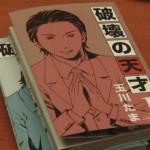 リーガル・ハイ第二話の漫画『破壊の天才』は「おっとり捜査」の小手川ゆあ先生!!