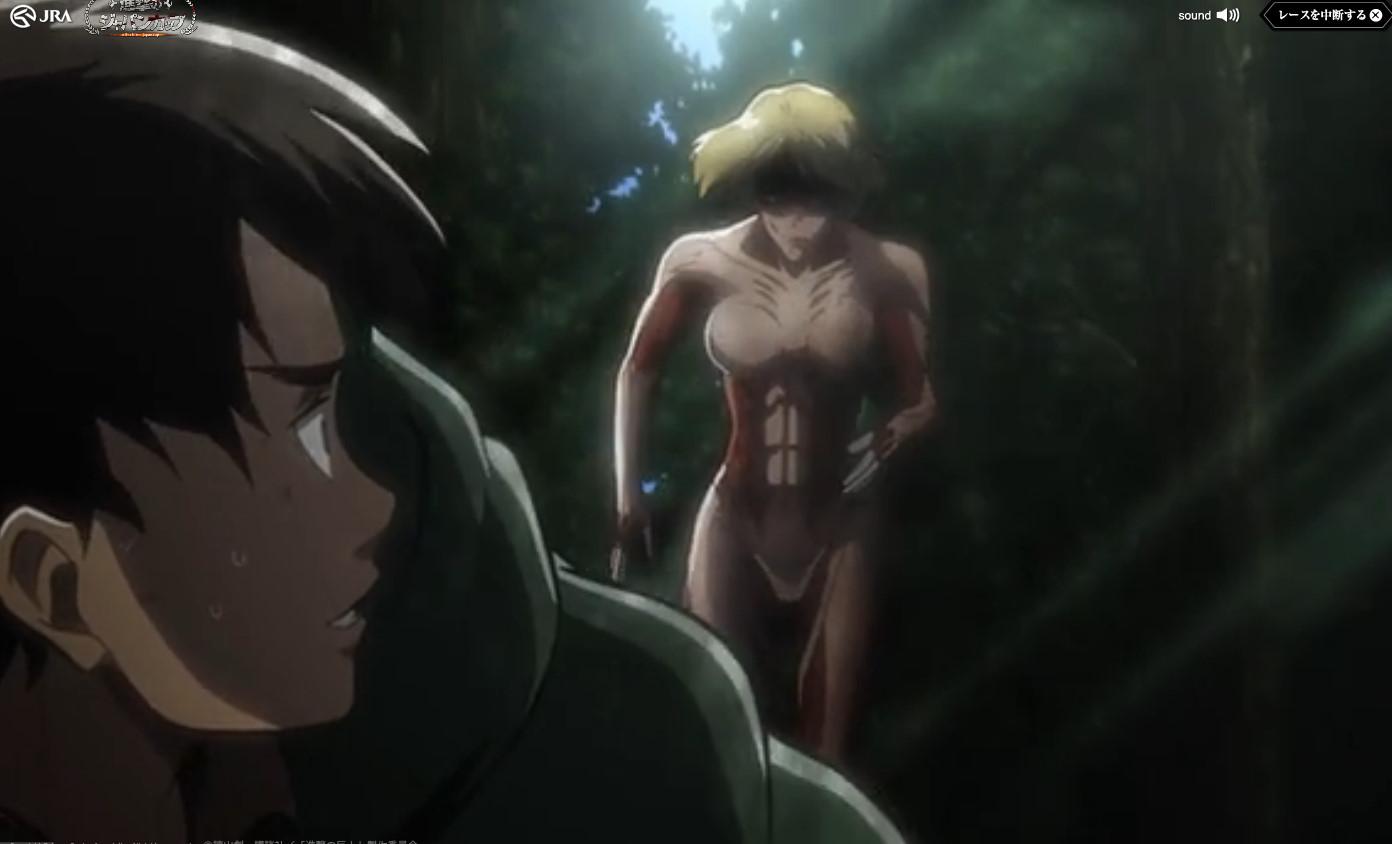 女型の巨人