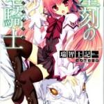 2014年アニメ「星刻の竜騎士」がロリに触手でエロいPV!!