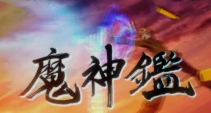 富樫 勇太(とがし ゆうた)魔神鑑