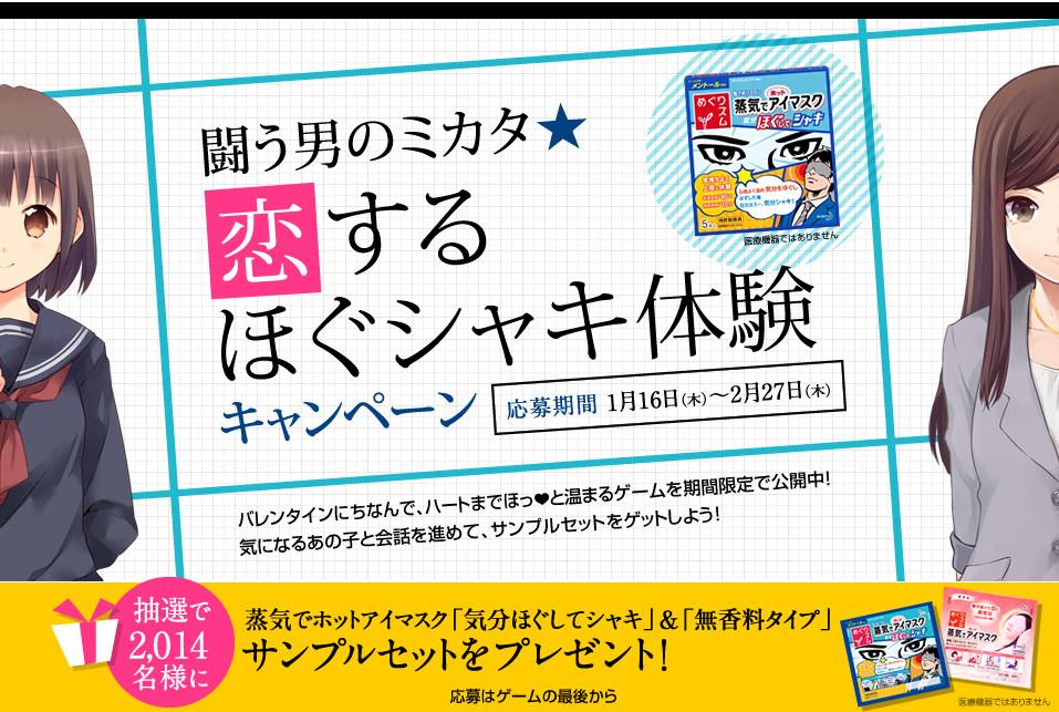 闘う男のミカタ★恋するほぐシャキ体験キャンペーン