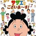 <波平役の茶風林さん>サザエさんを動画でチェック!!