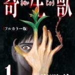 名作SF『寄生獣』は2014年10月アニメ化!!