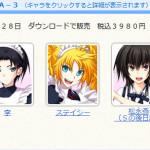 『真剣で私に恋しなさい!A-3』の発売日は2月28日!!