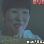 和田アキ子×進撃の巨人のCM『現実の巨人』!!