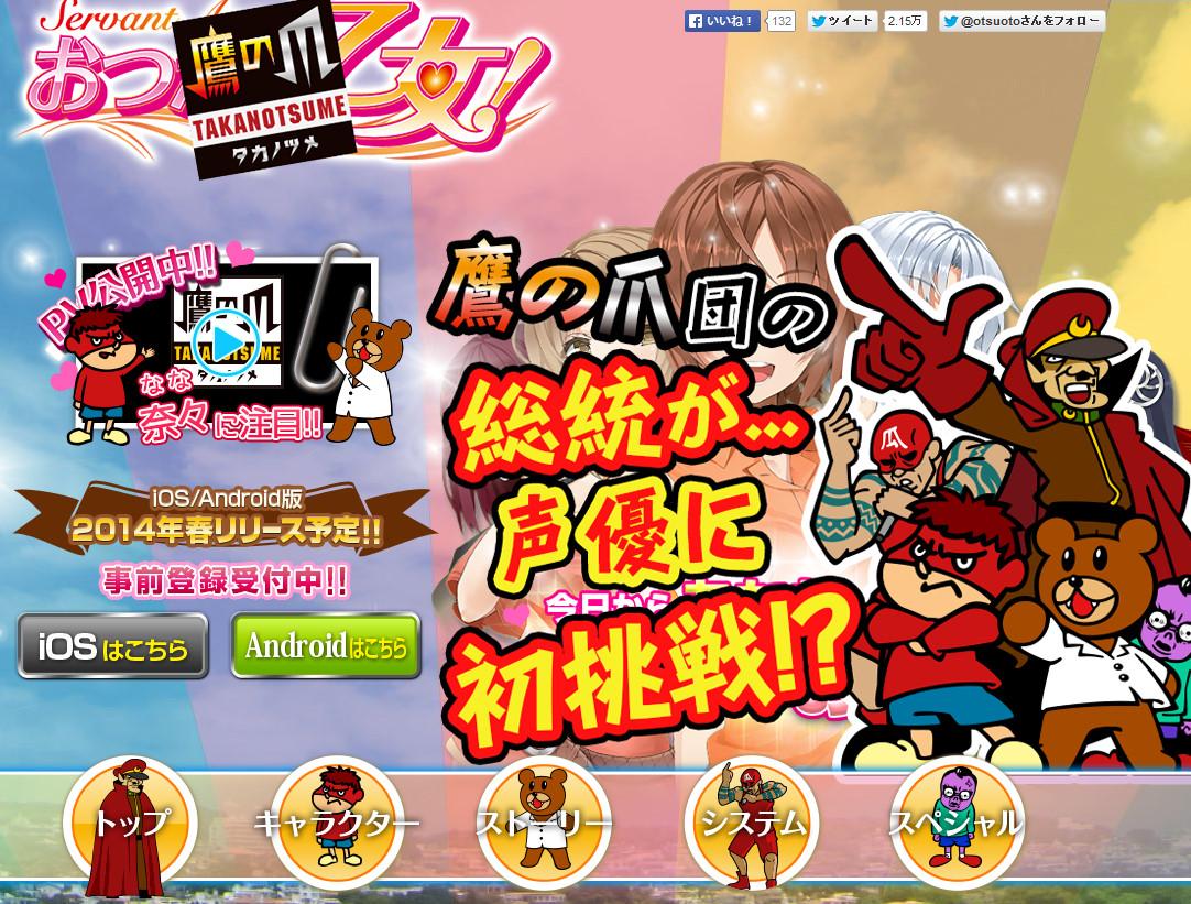フルボイス恋愛アプリ「おつかえ乙女!」で鷹の爪が声優に挑戦!