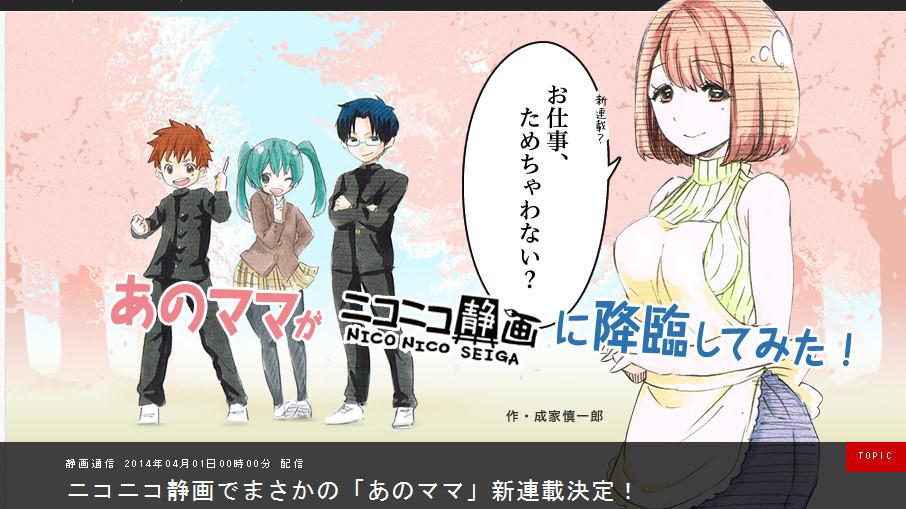 進研ゼミの「あのママ」がニコニコ静画で新連載!?