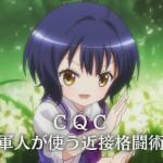 ご注文はうさぎですか? 第6話『条河麻耶と奈津恵とCQC!!』感想