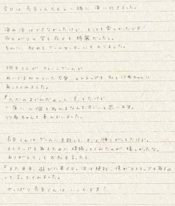 藤宮 香織(ふじみや かおり)日記