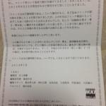 「月刊IKKI」が休刊!<G戦場ヘヴンズドアやドロヘドロなど>