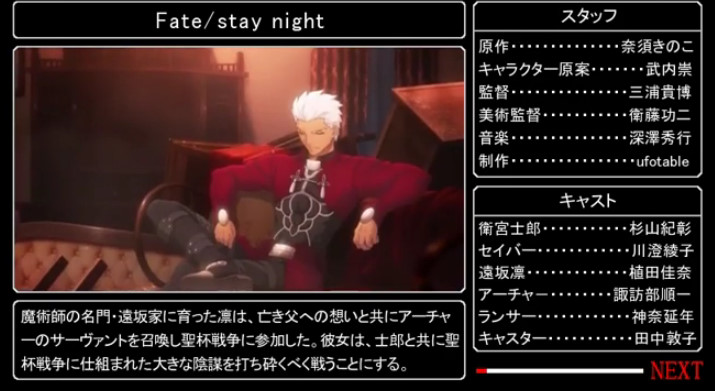 『Fate/stay night』