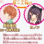 男の娘アイドル3DS「ドーリィ♪カノン」は2014年11月20日発売!