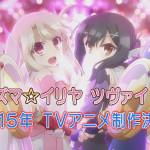 プリズマ☆イリヤ 2wei!第10話最終回『フラガラックと八枚目のカード!』感想