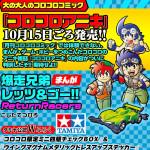 オトナ向けの『コロコロアニキ』10月15日発刊!<爆走兄弟レッツ&ゴー!!など>