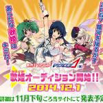 「マクロスΔ(仮)」オーディション新歌姫開始!第二のランカ・リーを募集!!