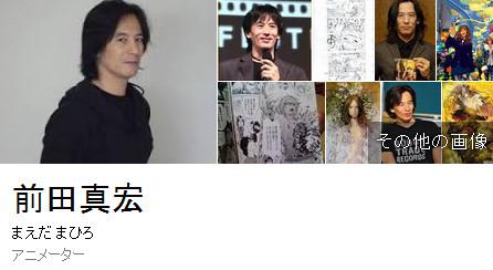 前田真宏アニメ監督