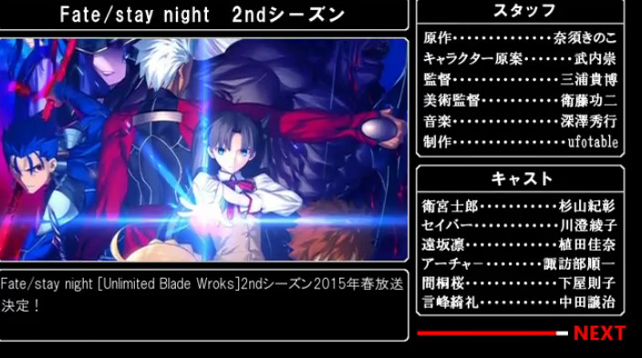 Fate stay night [Unlimited Blade Works] 2ndシーズン