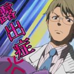 アニメで分かる心療内科 第10話 『露出狂と露出症!』感想