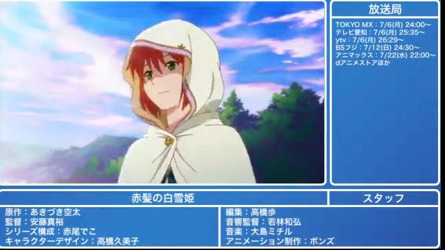 『赤髪の白雪姫』