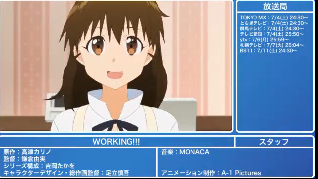 『WORKING』