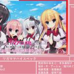 2016年の春アニメのおっぱいアニメのおすすめは!?
