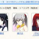 『まじこいA-5』が2016年4月26日発売!