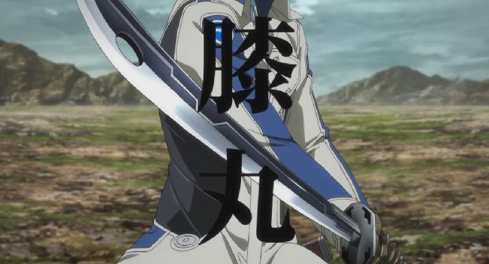 膝丸 燈(ひざまる あかり)忍者刀