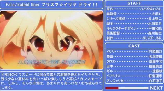 Fate/kaleid liner プリズマ☆イリヤ ドライ!!