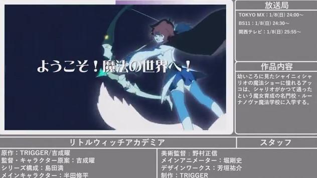 TVアニメ リトルウィッチアカデミア