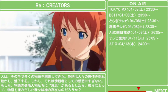 「Re:CREATORS(レクリエイターズ)」