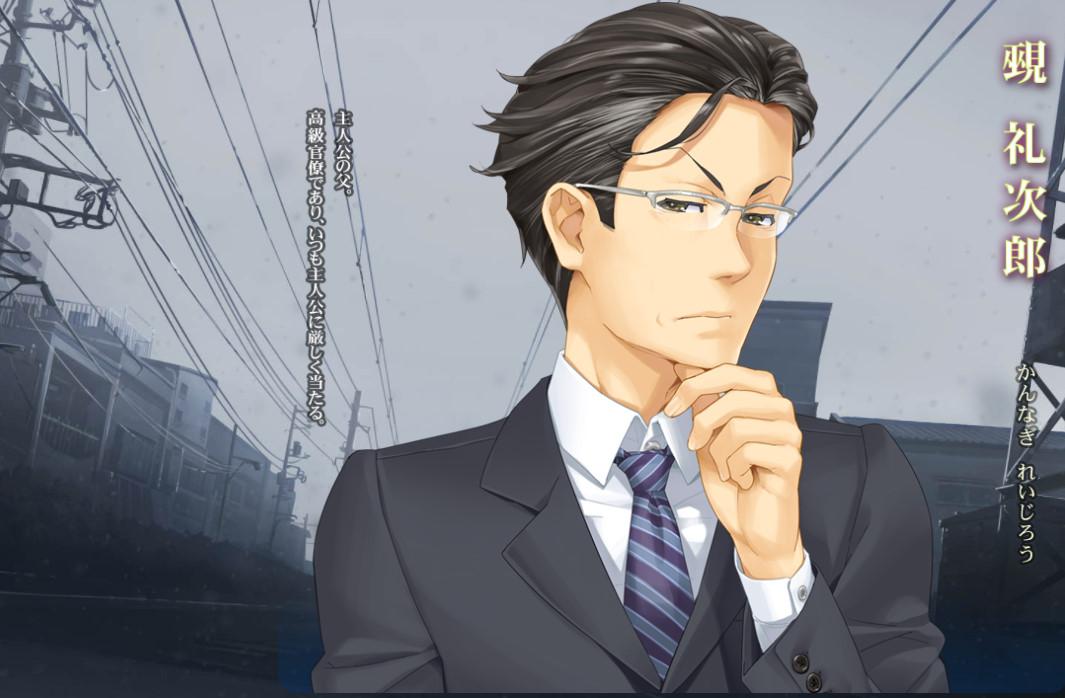覡礼次郎(かんなぎれいじろう)