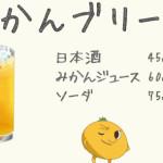 お酒は夫婦になってから 第2話 『水沢千里は日本酒が苦手!』感想