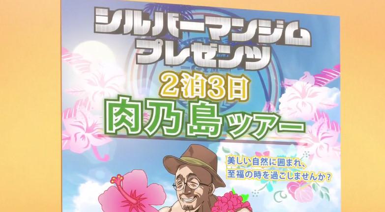 ダンベル何キロ持てる? 第12話 最終回『肉乃島のミスコン!』感想